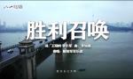 """《胜利召唤》(战""""疫""""版《钢铁洪流进行曲》)"""