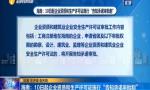 海南:10日起企業資質和生產許可證施行