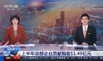 央视《朝闻天下》聚焦海南:海口上半年总部企业贡献税收11.49亿元