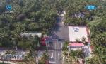 海南16个乡村入选第二批全国乡村旅游重点村名单