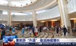 """央视《新闻直播间》:海南三亚暑期游""""升温"""" 客流持续增长"""