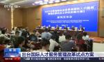 【央视关注】海南 出台国际人才服务管理改革试点方案