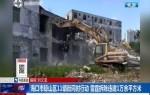 海口市琼山区11镇街同时行动 雷霆拆除违建1万余平方米