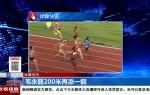 韦勇丽200米再添一铜