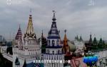 《世界游》别闹了 莫斯科