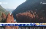 《中国旅游新闻》2018年11月28日