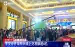 自贸进行时:冬交会开馆两天线上交易额超4亿