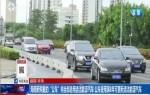 """海南新购置的""""公车""""将全部选用清洁能源汽车 公车使用满8年可更新清洁能源汽车"""
