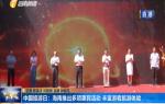 中国旅游日:海南推出多项惠民活动  丰富游客旅游体验