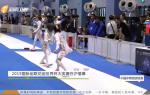 《中国体育旅游报道》2019年05月20日