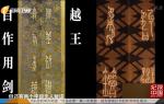 《纪录中国》 追溯楚文化的秘密