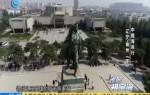 《巡航祖宗海》中國海岸行 遼寧·錦州(下)