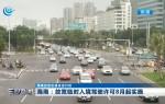 海南:放寬臨時入境駕駛許可8月起實施