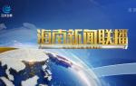 《海南新聞聯播》2019年07月06日