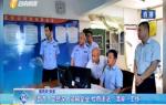 """澄邁:交警深入運輸企業 檢查違法""""清零""""工作"""