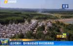 生態人居環境紅榜 白沙芭蕉村:整村推進顯成效 村子舊貌換新顏