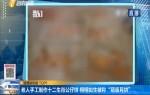 """老人手工制作十二生肖公仔饼 栩栩如生被称""""萌版月饼"""""""