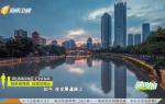 《健跑中國》2019年09月26日