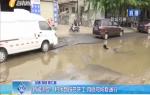新聞追蹤:積水路段已開工 月底可恢復通行