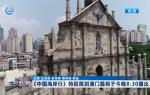 《中国海岸行》特别策划澳门篇将于今晚8:30播出