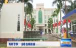 海南警事:扫毒治病除害