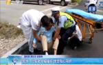 儋州:六旬老人被撞傷 民警貼心守護