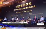 《中國體育旅游報道》2019年10月12日