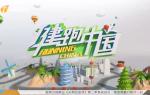 《健跑中国》2019年10月10日
