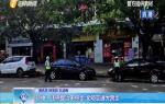 瓊中:違停整治不停步 文明交通大跨步