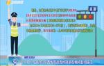 10月11日起G98西線高速青嶺隧道左幅將封閉施工