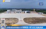 加快推進機場項目建設 東方通用機場一期飛行區工程通過驗收