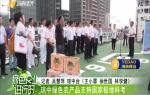 瓊中綠色農產品支持國家極地科考