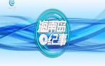 解放海南(下)
