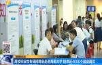 高校畢業生專場招聘會走進海南大學 提供近4000個就業崗位