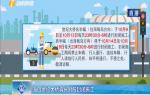 海口世纪大桥将分时段封闭施工