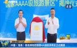 中国(海南)南海博物馆国家4A级旅游景区正式揭牌