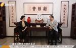《第一收藏》 中國藝術70年人物 蘇士澍