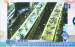 海口市區交通運行情況良好 重點關注龍昆南路車流情況