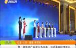 第八届海南广电观众节开幕 活动丰富回馈观众