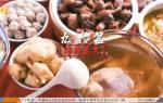 中國宴 第二集