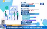 近2月海南新增市場主體6萬戶 第三產業市場主體增幅明顯