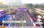 《中国体育旅游报道》2019年11月27日