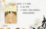 书香生活:《一个人的朝圣》