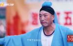 《纪录中国》 戏梦关东Ⅲ(六)
