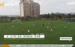 《中國體育旅游報道》2019年11月18日