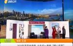 """2020年海南省春晚 大年初一奉献""""暖心家宴"""""""