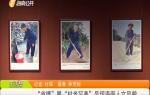 """""""省博""""展""""村老写真""""  呈现海南人文风貌"""