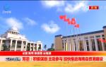 鄧忠:積極謀劃 主動參與 加快推進海南自貿港建設