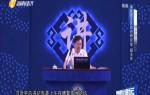 《海南自贸大讲坛》2020年03月22日