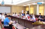 三沙市召開市委常委會傳達學習中央 省委有關會議精神